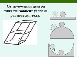 От положения центра тяжести зависит условие равновесия тела.