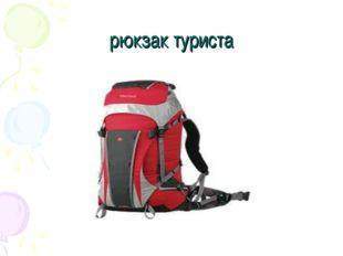 рюкзак туриста