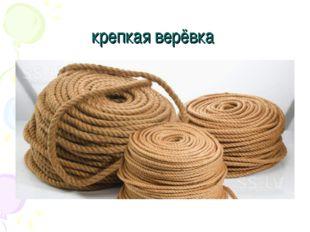 крепкая верёвка