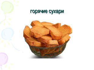 горячие сухари