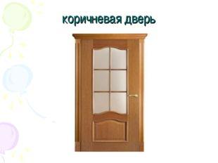 коричневая дверь