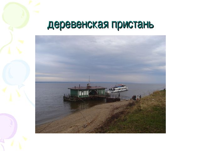 деревенская пристань