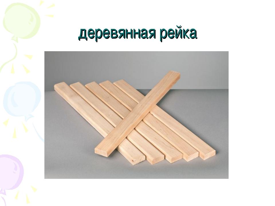 деревянная рейка
