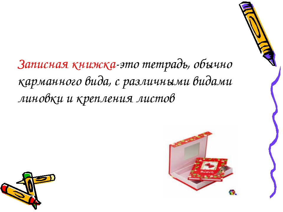 Записная книжка-это тетрадь, обычно карманного вида, с различными видами лино...