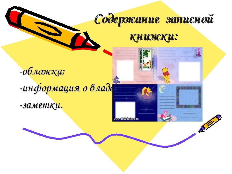 Содержание записной книжки: -обложка; -информация о владельце; -заметки.