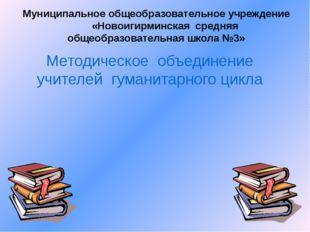 Муниципальное общеобразовательное учреждение «Новоигирминская средняя общеобр