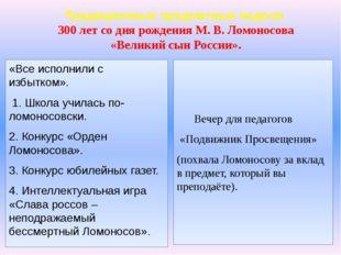 Традиционные предметные недели 300 лет со дня рождения М. В. Ломоносова «Вели
