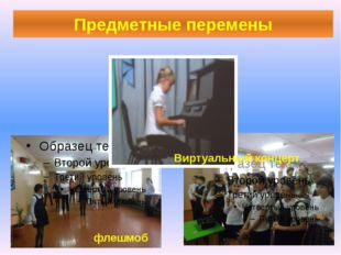 Предметные перемены флешмоб Виртуальный концерт