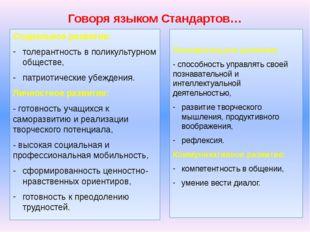 Говоря языком Стандартов… Социальное развитие: толерантность в поликультурном