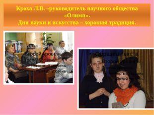 Кроха Л.В. –руководитель научного общества «Олимп». Дни науки и искусства – х