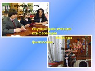 Научно-практические конференции Кафедра филологии