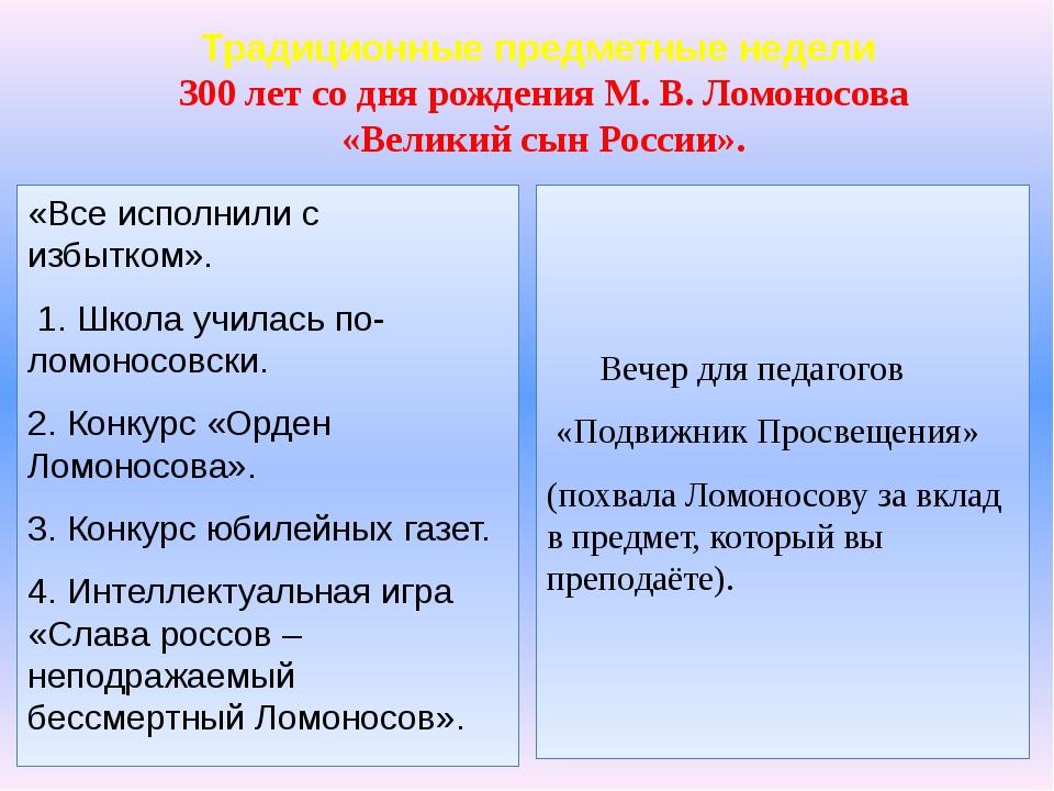 Традиционные предметные недели 300 лет со дня рождения М. В. Ломоносова «Вели...