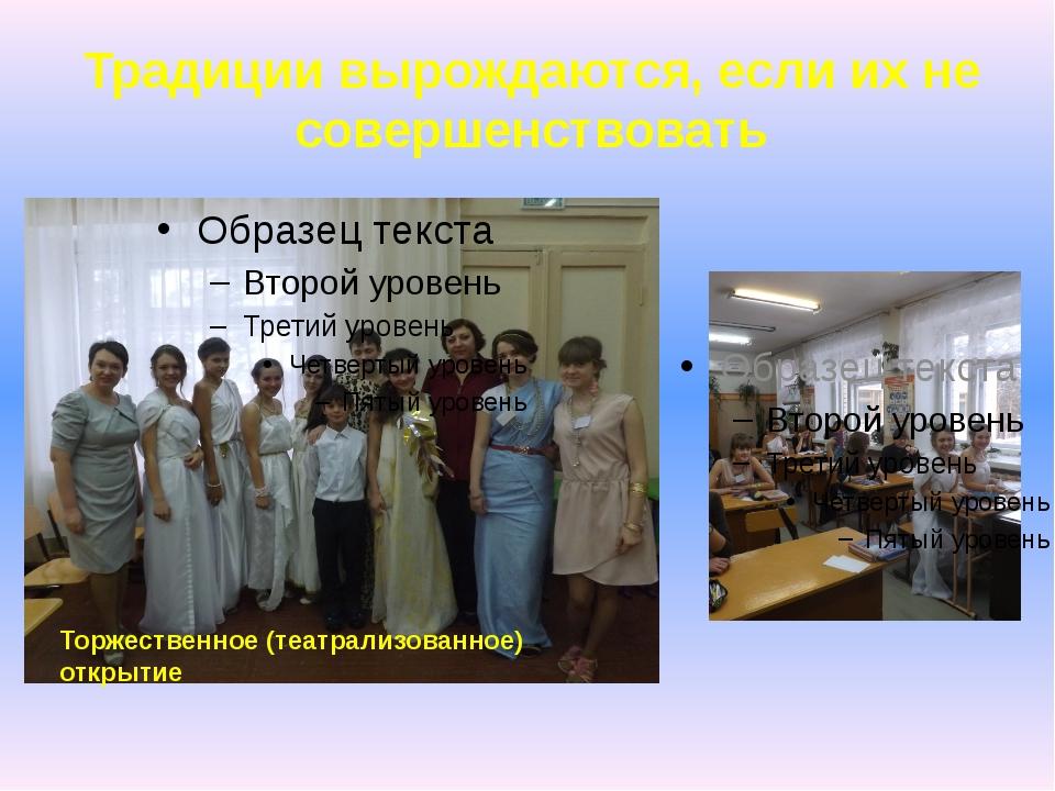 Традиции вырождаются, если их не совершенствовать Торжественное (театрализова...