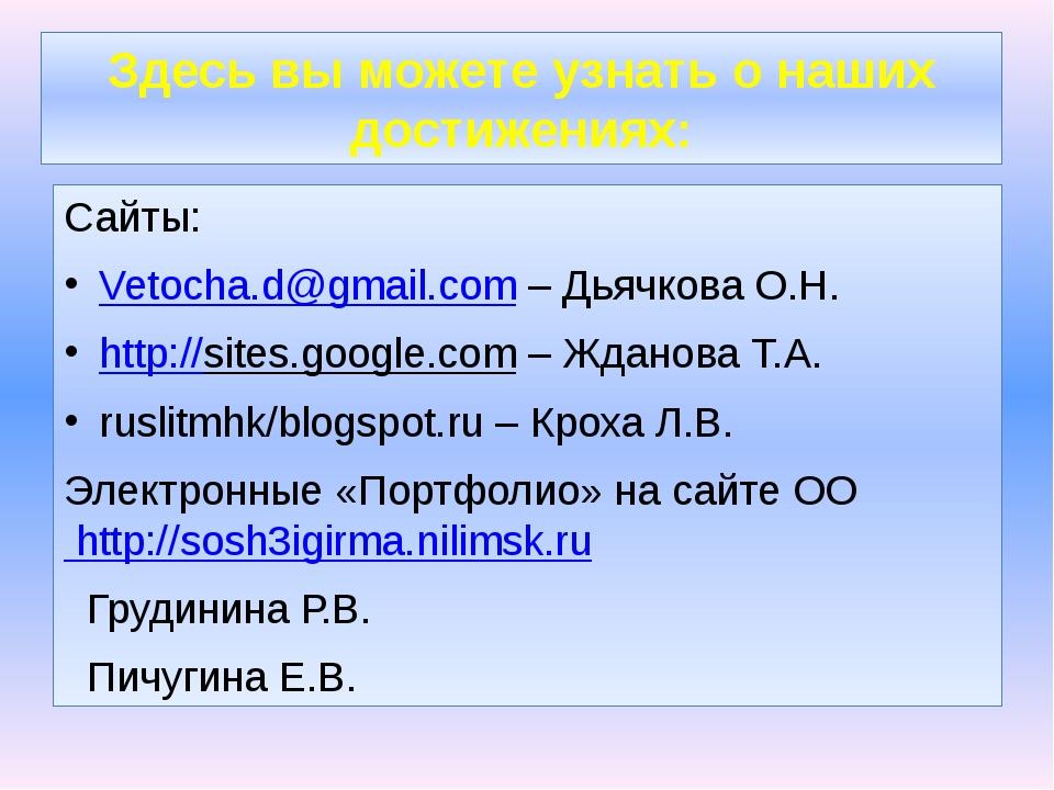 Здесь вы можете узнать о наших достижениях: Сайты: Vetocha.d@gmail.com – Дьяч...