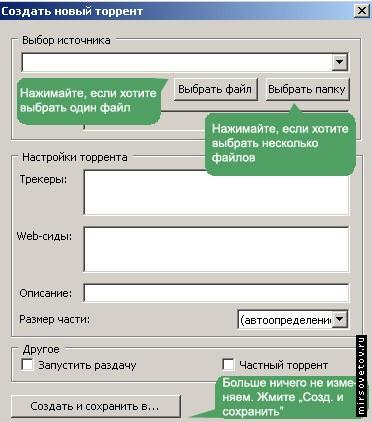 Окно создания Торрент-файла