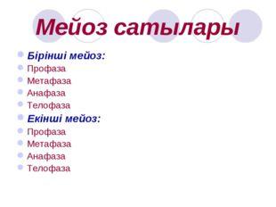 Мейоз сатылары Бірінші мейоз: Профаза Метафаза Анафаза Телофаза Екінші мейоз: