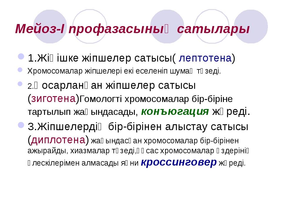 Мейоз-I профазасының сатылары 1.Жіңішке жіпшелер сатысы( лептотена) Хромосома...