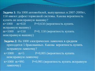 Задача 1: На 1000 автомобилей, выпущенных в 2007-2009гг, 150 имеют дефект тор