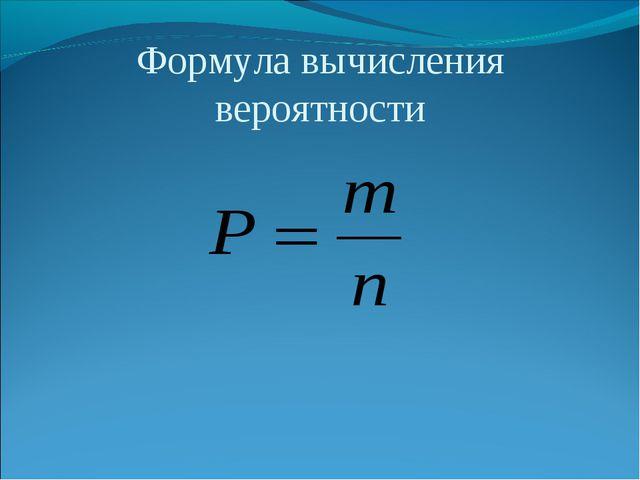 Формула вычисления вероятности
