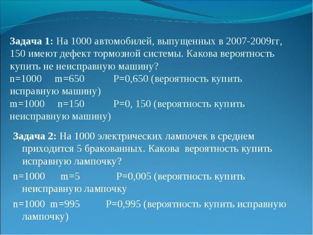 Задача 1: На 1000 автомобилей, выпущенных в 2007-2009гг, 150 имеют дефект тор...