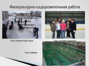 Физкультурно-оздоровительная работа Урок (лыжная подготовка) Урок ( катание н