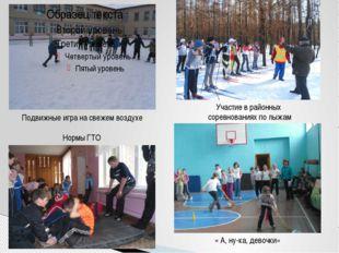 Подвижные игра на свежем воздухе Нормы ГТО Участие в районных соревнованиях п