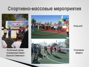 Спортивно-массовые мероприятия Футбольный турнир, посвященный памяти «Братьев