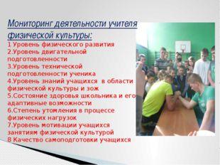 Мониторинг деятельности учителя физической культуры: 1 Уровень физического ра