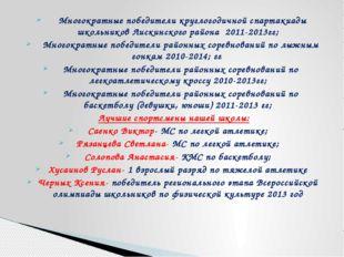 Многократные победители круглогодичной спартакиады школьников Лискинского ра