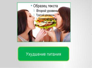 Ухудшение питания