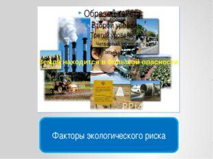 Факторы экологического риска