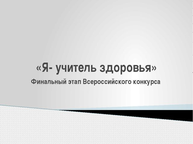 «Я- учитель здоровья» Финальный этап Всероссийского конкурса