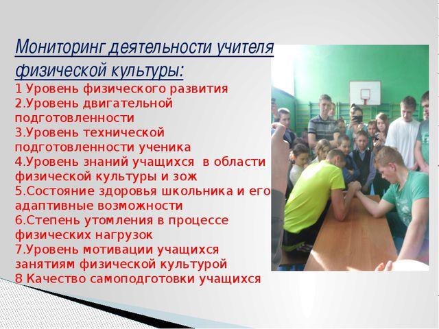 Мониторинг деятельности учителя физической культуры: 1 Уровень физического ра...