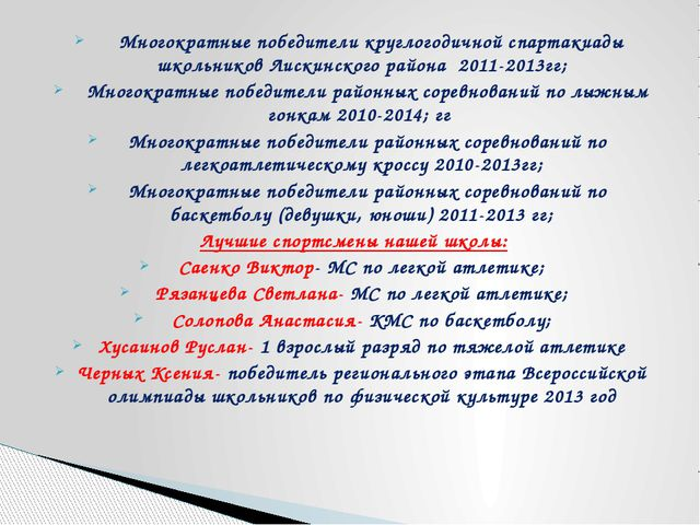 Многократные победители круглогодичной спартакиады школьников Лискинского ра...