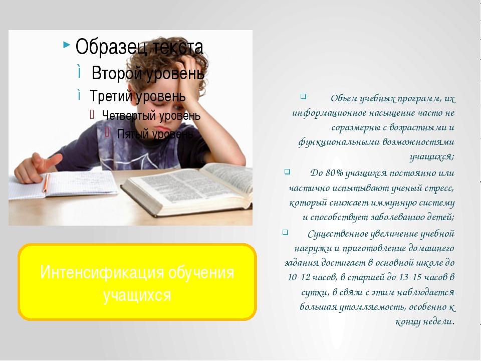 Объем учебных программ, их информационное насыщение часто не соразмерны с во...