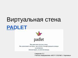 Виртуальная стена PADLET Смирнова Л.Г. Учитель информатики «МОУ СОШ №3 г. Кор