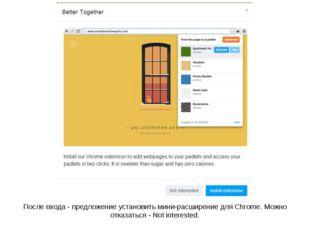 После входа - предложение установить мини-расширение для Chrome. Можно отказа