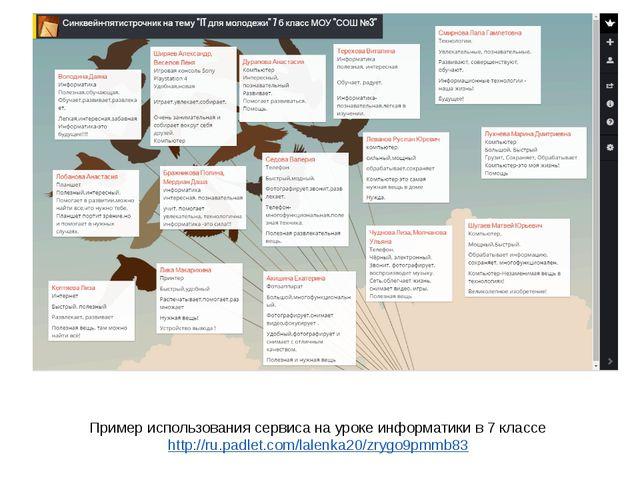 Пример использования сервиса на уроке информатики в 7 классе http://ru.padlet...