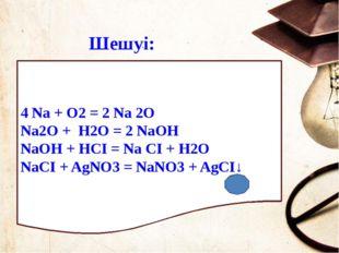 «Асулардан асайық» : : І-топ. Массасы 234 г натрий хлориді балқымасын электро