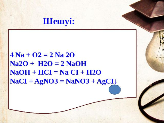 «Асулардан асайық» : : І-топ. Массасы 234 г натрий хлориді балқымасын электро...
