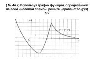 ( № 44.2) Используя график функции, определённой на всей числовой прямой, реш