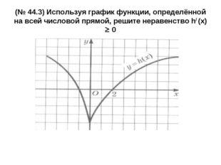 (№ 44.3) Используя график функции, определённой на всей числовой прямой, реши