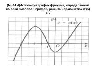 (№ 44.4)Используя график функции, определённой на всей числовой прямой, решит