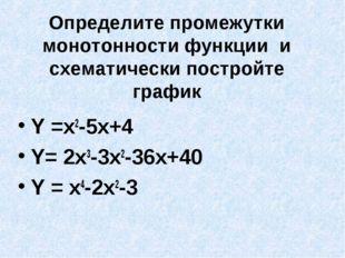 Определите промежутки монотонности функции и схематически постройте график Y