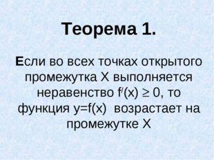 Теорема 1. Если во всех точках открытого промежутка Х выполняется неравенство