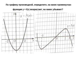 По графику производной, определите, на каких промежутках функция y = f(x) воз