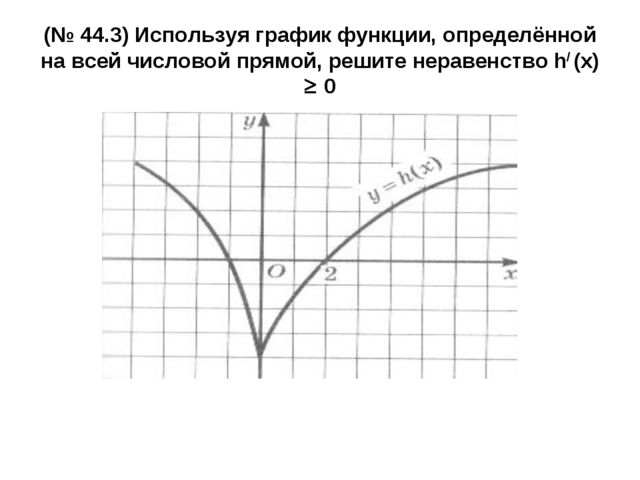 (№ 44.3) Используя график функции, определённой на всей числовой прямой, реши...