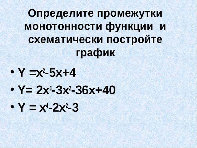 Определите промежутки монотонности функции и схематически постройте график Y...