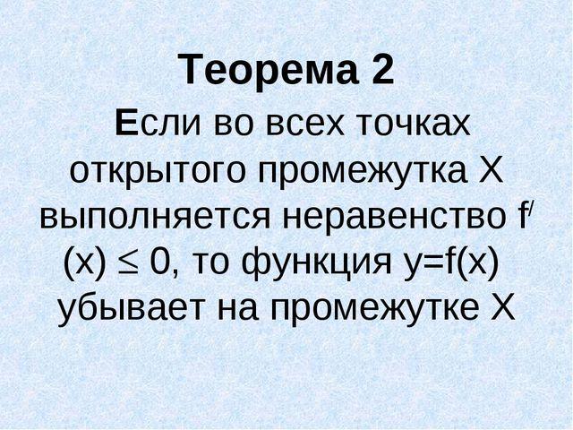 Теорема 2 Если во всех точках открытого промежутка Х выполняется неравенство...