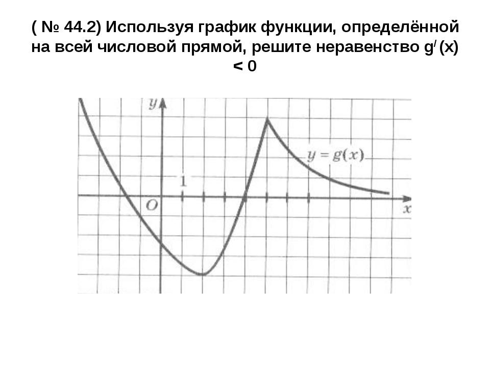 ( № 44.2) Используя график функции, определённой на всей числовой прямой, реш...
